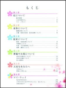 終活ノート「マイ・ウェイ」目次