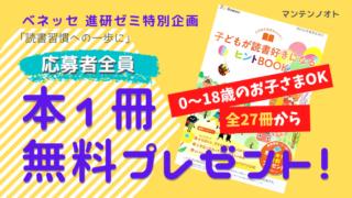 ベネッセチャレンジ進研ゼミ本プレゼント読書 マンテンノオト