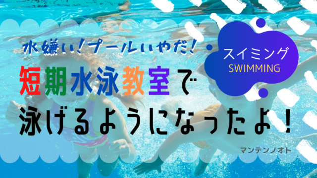 習い事短期水泳教室スイミング夏休み暇小学生水慣れバタフライプール マンテンノオト
