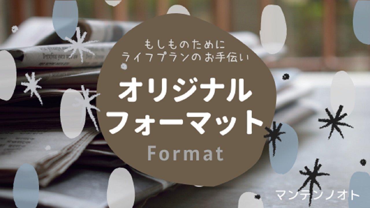 フォーマット お得 生活 終活 マンテンノオト