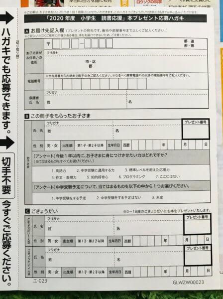 読書 本 プレゼント 進研ゼミ
