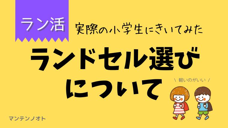 ラン活小学生男女ランドセル選び後悔紫カラフルマンテンノオト
