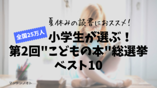 小学生夏休み読書マンテンノオト