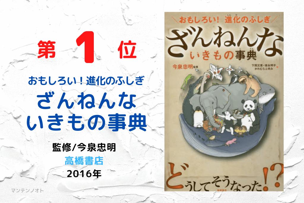 01こどもの本総選挙ざんねんないきもの事典