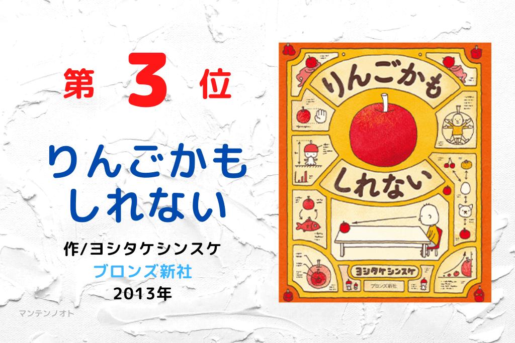 03こどもの本総選挙りんごかもしれないヨシタケシンスケ