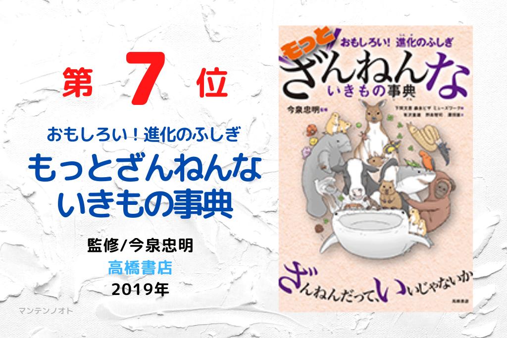 07こどもの本総選挙ざんねんないきもの事典