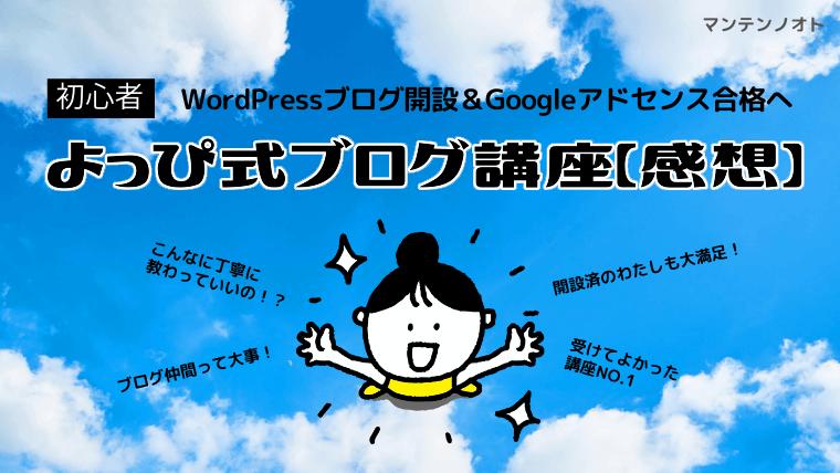 よっぴ式ブログ講座WordPressアドセンス合格マンテンノオト01