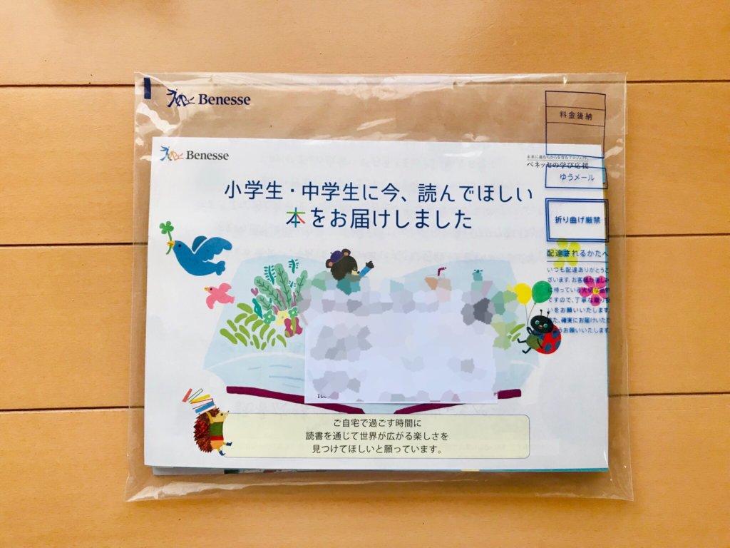 ベネッセ進研ゼミ本プレゼント