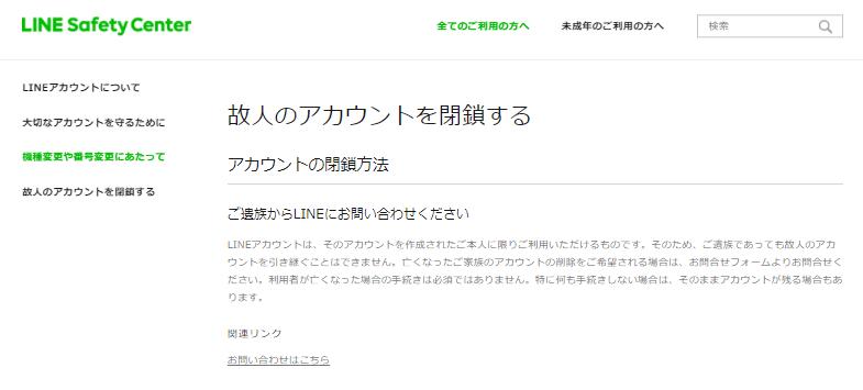 デジタル遺品LINEライン追悼死亡マンテンノオト