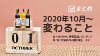 2020年10月変わることビール減税ワクチン失業手当マンテンノオト