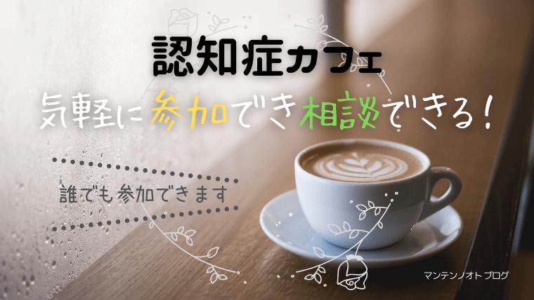 認知症カフェ相談マンテンノオトブログ