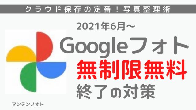 Googleフォト写真無制限無料バックアップ終了対策解決法