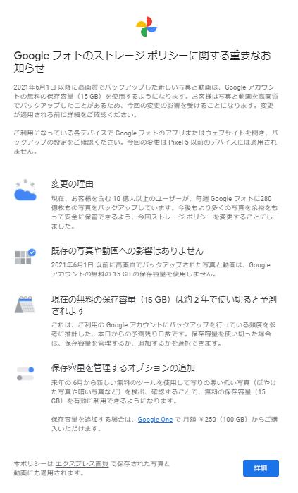 Googleフォト無料重要