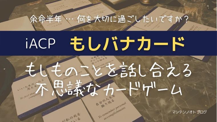 IACPもしバナカードゲーム人生会議マンテンノオトブログ