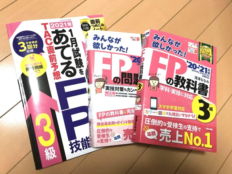 FPファイナンシャルプランナー資産お金本