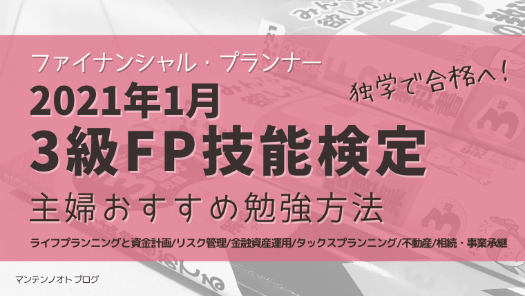 FP3級主婦勉強独学合格マンテンノオトブログ