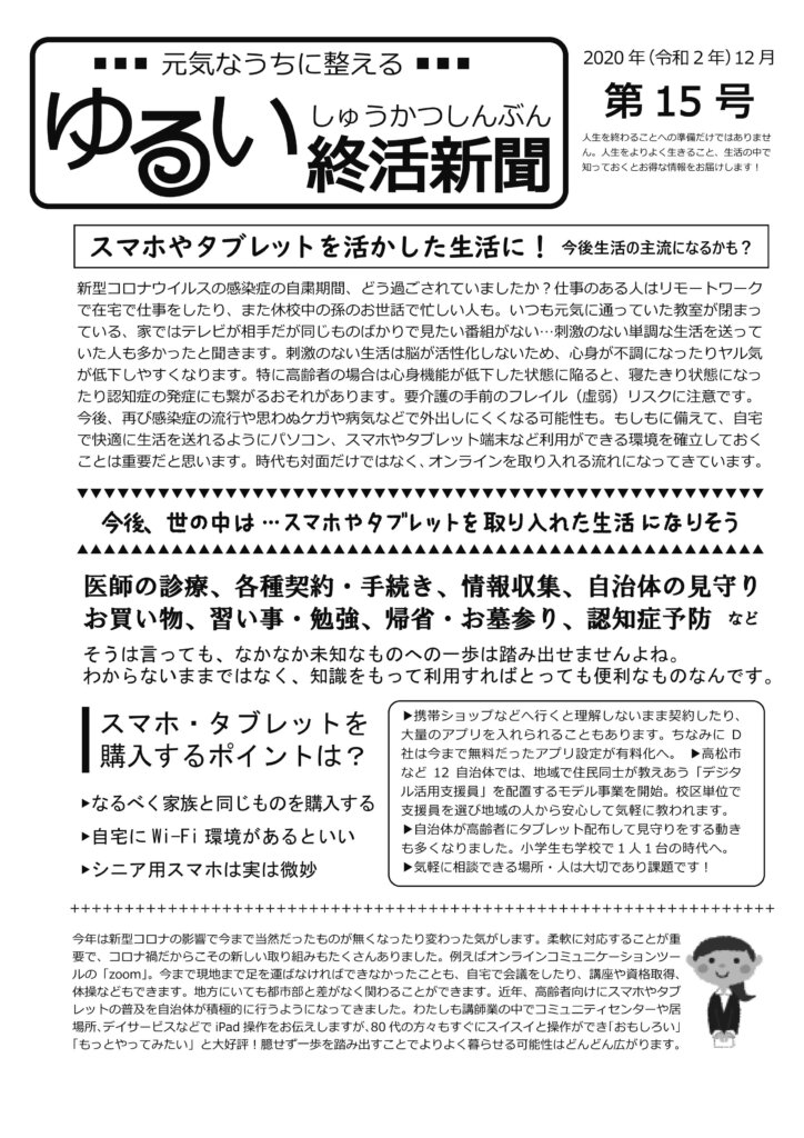 ゆるい終活新聞第15号