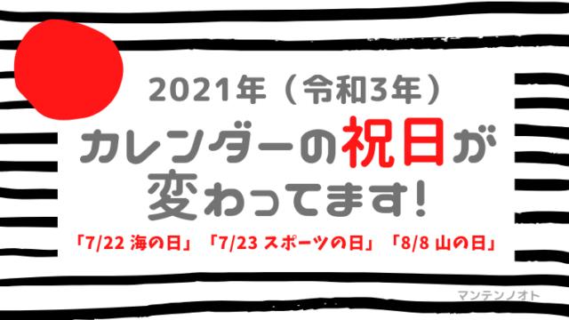 2021年カレンダー祝日変更オリンピックマンテンノオトブログ