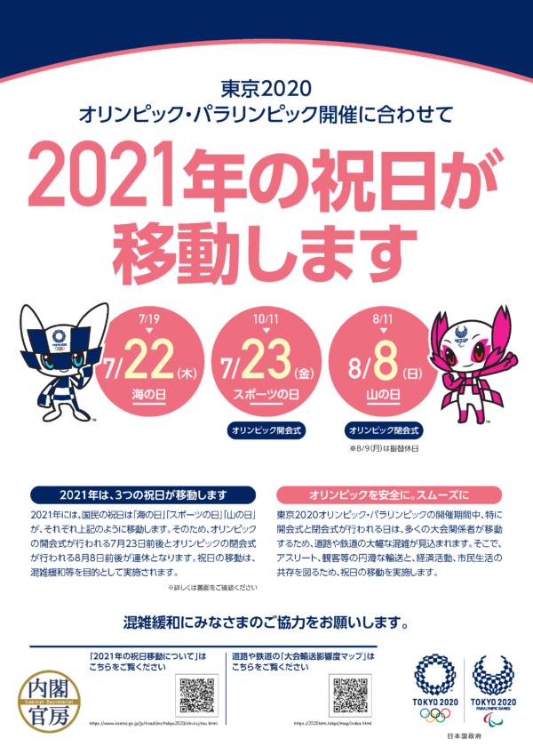 2021年祝日移動変更カレンダー