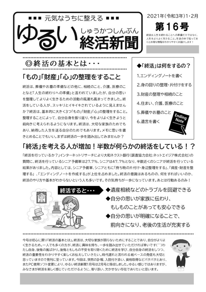 ゆるい終活新聞第16号