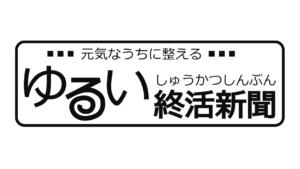 ゆるい終活新聞