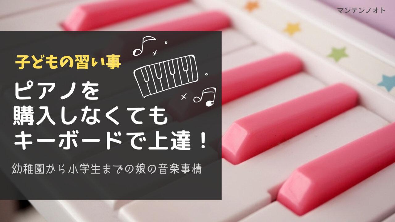 子どもの習い事教室ピアノ購入しないでキーボードマンテンノオトブログ