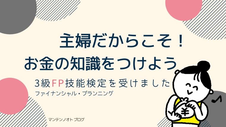 FP3級資格主婦朝活勉強マンテンノオトブログ