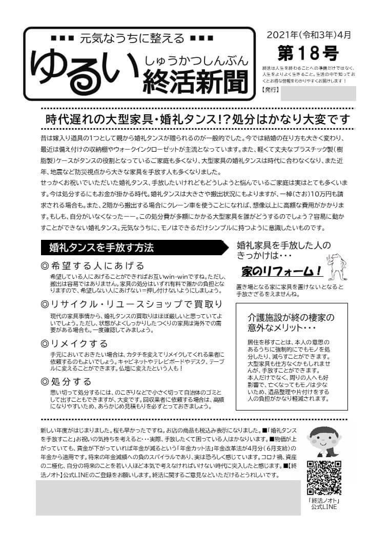 20210403ゆるい終活新聞シークレット