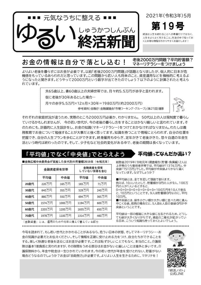 ゆるい終活新聞マンテンノオトブログ