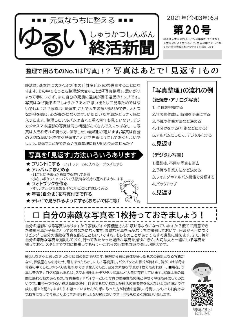 202106ゆるい終活新聞