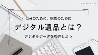 デジタル遺品とは終活マンテンノオトブログ