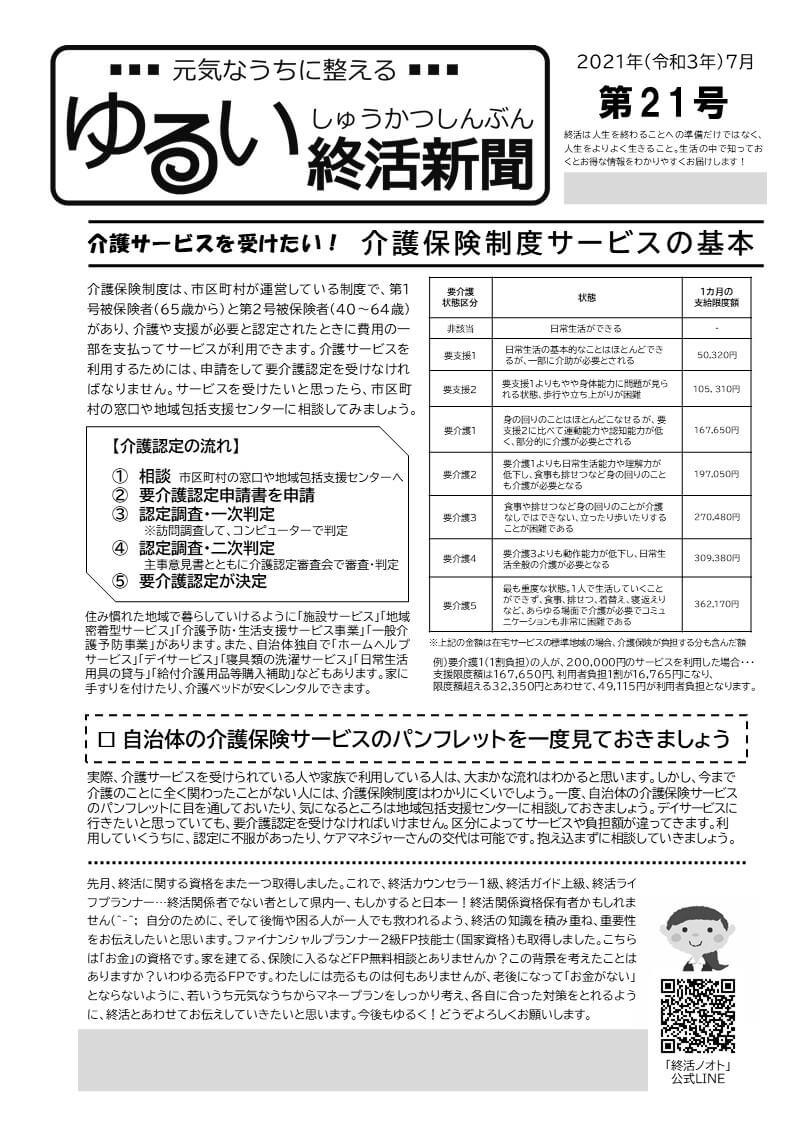 20210703ゆるい終活新聞介護マンテンノオトブログ