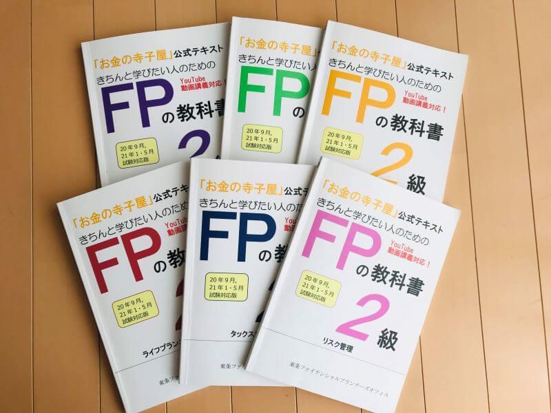 FPファイナンシャルプランナー独学