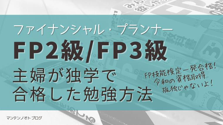 FP2級勉強独学合格マンテンノオトブログ.