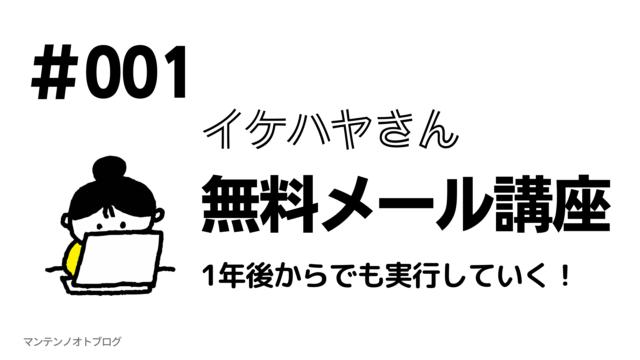 イケハヤ講座001