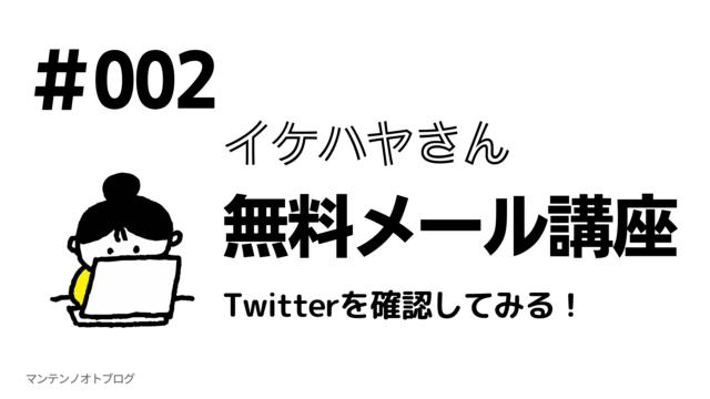 イケハヤ講座002