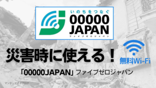 00000japanファイブゼロジャパン無料Wi-Fiマンテンノオトブログ