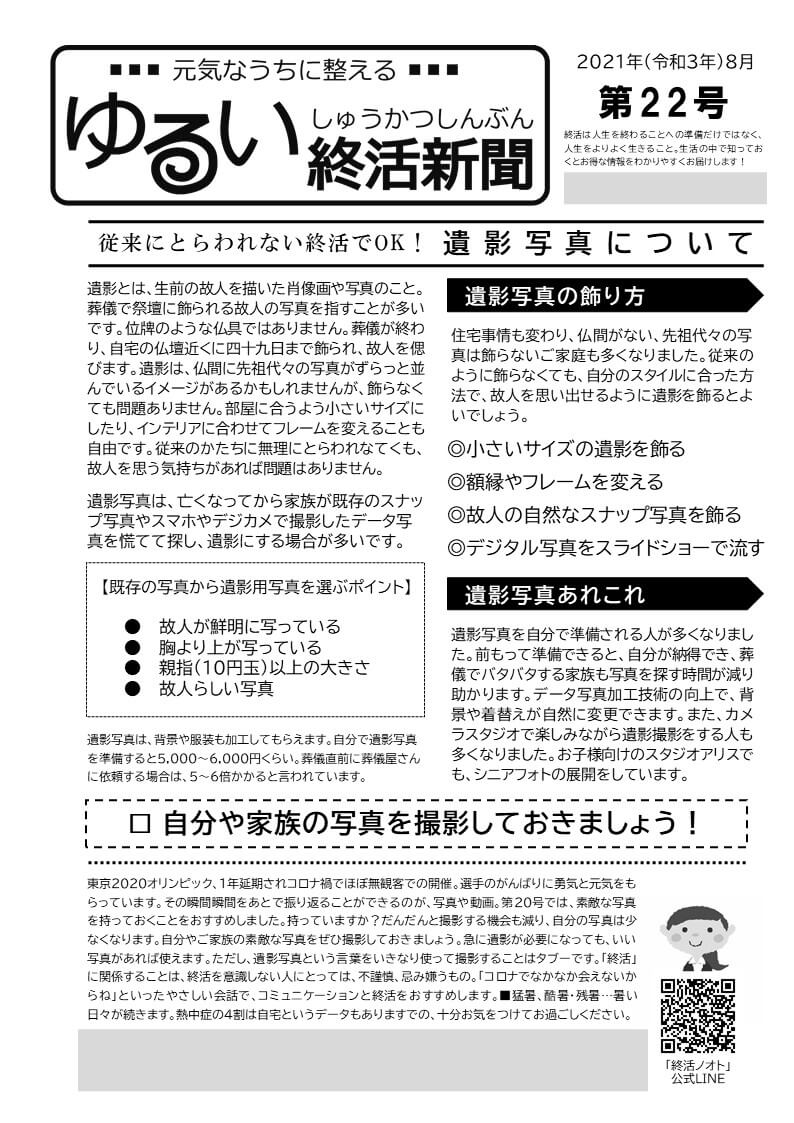ゆるい終活新聞2021年8月22号