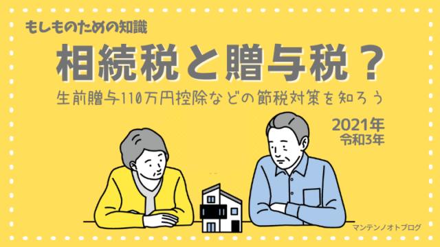 相続税贈与税節税対策終活マンテンノオトブログ
